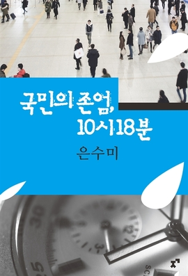도서 이미지 - 국민의 존엄, 10시 18분