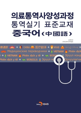 도서 이미지 - 의료통역사양성과정 통역실기 표준교재-중국어-