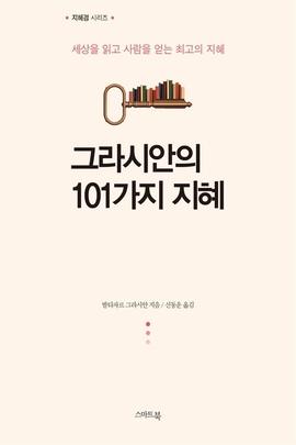 도서 이미지 - 그라시안의 101가지 지혜