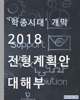 도서 이미지 - 학종시대 개막 2018 전형계획안 대해부