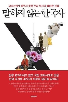 도서 이미지 - 말하지 않는 한국사