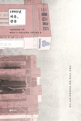 도서 이미지 - 1995년 서울, 삼풍