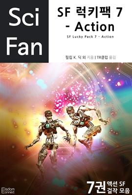 도서 이미지 - 〈SciFan 시리즈 22〉 SF 럭키팩 7 - Action