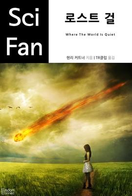 도서 이미지 - 〈SciFan 시리즈 21〉 로스트 걸