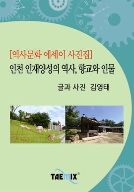 도서 이미지 - [역사문화 에세이 사진집] 인천 인재양성의 역사, 향교와 인물