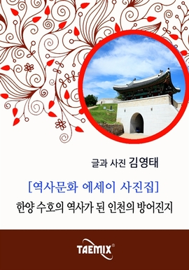 도서 이미지 - [역사문화 에세이 사진집] 한양 수호의 역사가 된 인천의 방어진지