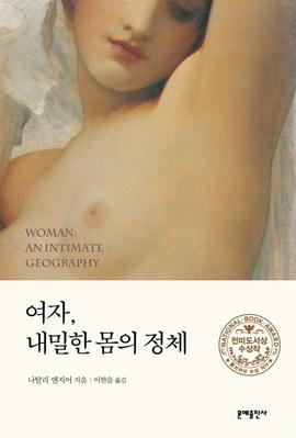도서 이미지 - 여자, 내밀한 몸의 정체