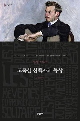 도서 이미지 - 고독한 산책자의 몽상 (세계문학전집 137)