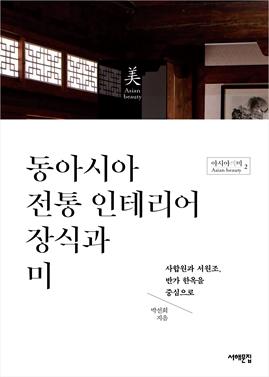 도서 이미지 - 동아시아 전통 인테리어 장식과 미