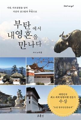 도서 이미지 - 부탄에서 내 영혼을 만나다