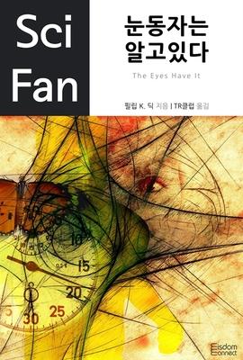 도서 이미지 - 〈SciFan 시리즈 24〉 눈동자는 알고 있다