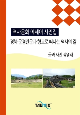 도서 이미지 - [역사문화 에세이 사진집] 경북 문경관문과 향교로 떠나는 역사의 길