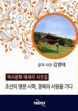 도서 이미지 - [역사문화 에세이 사진집] 조선의 명문 사학, 경북의 서원을 가다