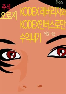 도서 이미지 - 주식 오로지 KODEX 레버리지와 KODEX 인버스로만 수익내기