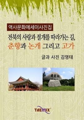 도서 이미지 - [역사문화 에세이 사진집] 전북의 사랑과 절개를 따라가는 길, 춘향과 논개 그리고 고가