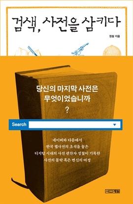 도서 이미지 - 검색, 사전을 삼키다
