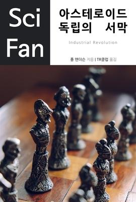 도서 이미지 - 〈SciFan 시리즈 25〉 아스테로이드 독립의 서막