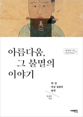 도서 이미지 - 아름다움, 그 불멸의 이야기