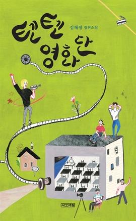 도서 이미지 - 텐텐영화단