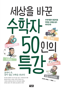 도서 이미지 - 세상을 바꾼 수학자 50인의 특강