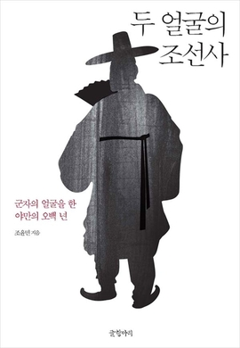 도서 이미지 - 두 얼굴의 조선사