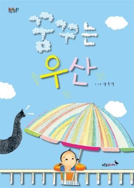 도서 이미지 - 꿈꾸는 우산