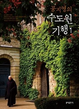 도서 이미지 - 공지영의 수도원 기행 1