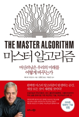 도서 이미지 - 마스터 알고리즘