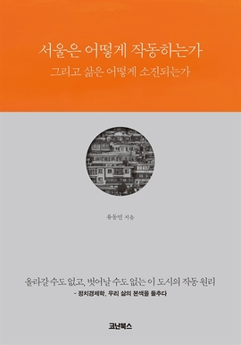도서 이미지 - 서울은 어떻게 작동하는가