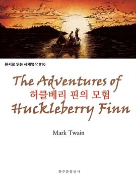 도서 이미지 - 허클베리 핀의 모험 The Adventures of Huckleberry Finn : 원서로 읽는 세계명작 016