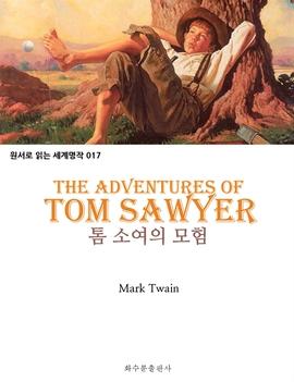 도서 이미지 - 톰 소여의 모험 The Adventures of Tom Sawyer : 원서로 읽는 세계명작 017