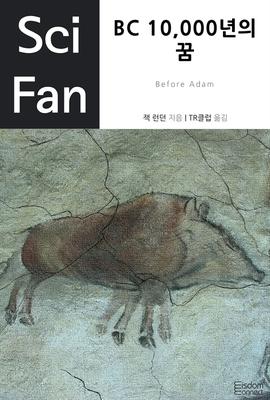 도서 이미지 - 〈SciFan 시리즈 27〉 BC 10,000년의 꿈