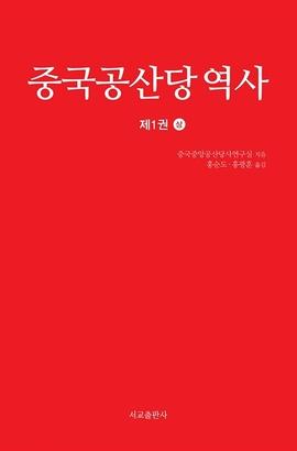 도서 이미지 - 중국공산당 역사 제1권 (상)