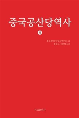 도서 이미지 - 중국공산당 역사 제2권 (하)