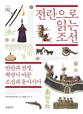 도서 이미지 - 전란으로 읽는 조선 (규장각 교양총서 13)
