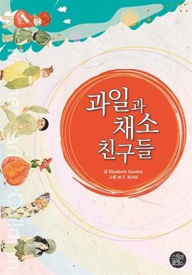 도서 이미지 - 과일과 채소 친구들