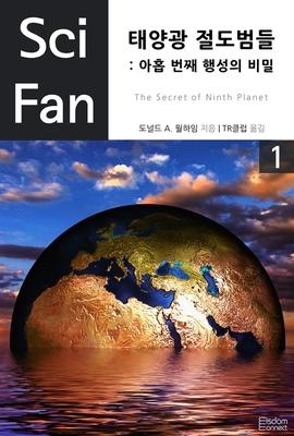 도서 이미지 - 〈SciFan 시리즈 30〉 태양광 절도범들 : 아홉 번째 행성의 비밀 1
