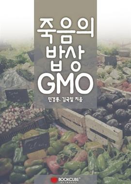 도서 이미지 - 죽음의 밥상 GMO