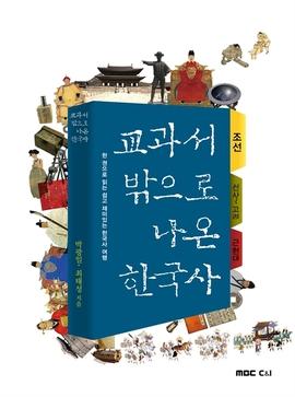 도서 이미지 - 교과서 밖으로 나온 한국사 - 조선 (조선 건국 ~ 붕당의 시작)