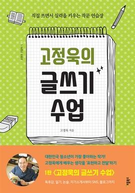 도서 이미지 - 고정욱의 글쓰기 수업 (체험판)