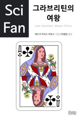 도서 이미지 - 〈SciFan 시리즈 32〉 그라브리틴의 여왕