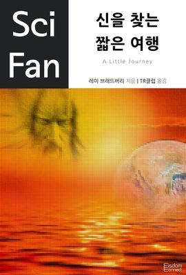 도서 이미지 - 〈SciFan 시리즈 33〉 신을 찾는 짧은 여행