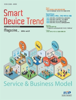도서 이미지 - Smart Device Trend Magazine Vol.21