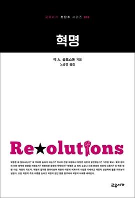 도서 이미지 - 혁명 (교유서가 첫단추시리즈 10)