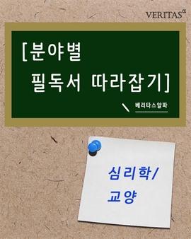 도서 이미지 - [분야별 필독서 따라잡기] 심리학/교양