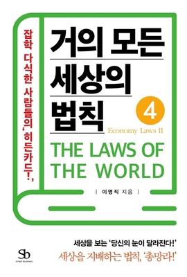 도서 이미지 - 거의 모든 세상의 법칙 4: Economy Laws Ⅳ