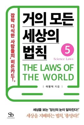 도서 이미지 - 거의 모든 세상의 법칙 5: Science Laws Ⅴ