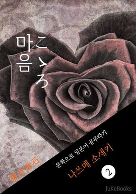 도서 이미지 - 마음(こゝろ) 〈나쓰메 소세키〉 문학으로 일본어 공부하기