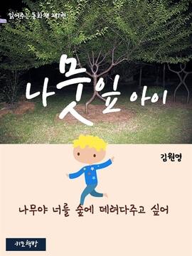 도서 이미지 - 읽어주는 동화책 001. 나뭇잎 아이