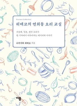 도서 이미지 - 히데코의 연희동 요리 교실 레시피 편